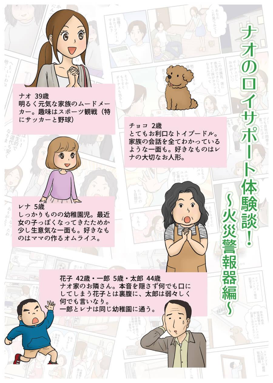 ナオのロイサポート体験談(火災報知器編)表紙とキャラクター紹介