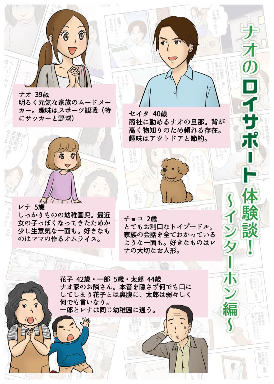 ナオのロイサポート体験談(インターホンの交換編)表紙とキャラクター紹介