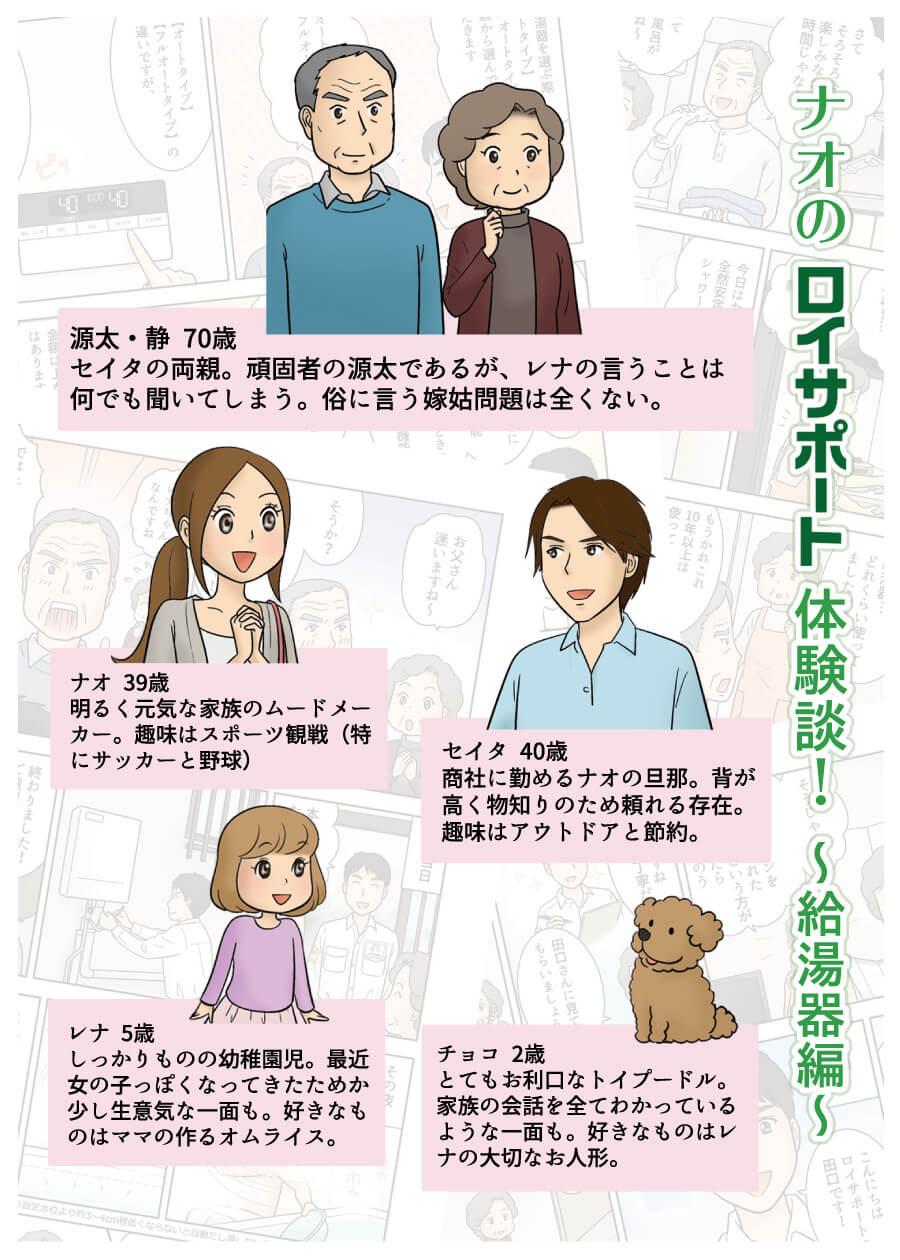 ナオのロイサポート体験談(給湯器編)表紙とキャラクター紹介
